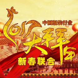 2017中国服装行业新春联合大拜年