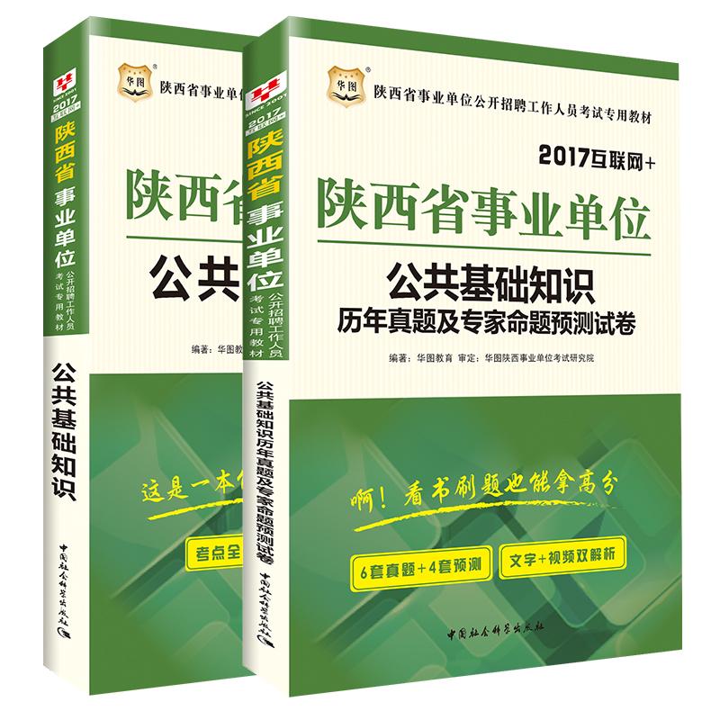 2017年陕西省事业单位招聘考试用书:公共基础知识(教材+历年)2本套