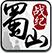蜀山战纪(正版)