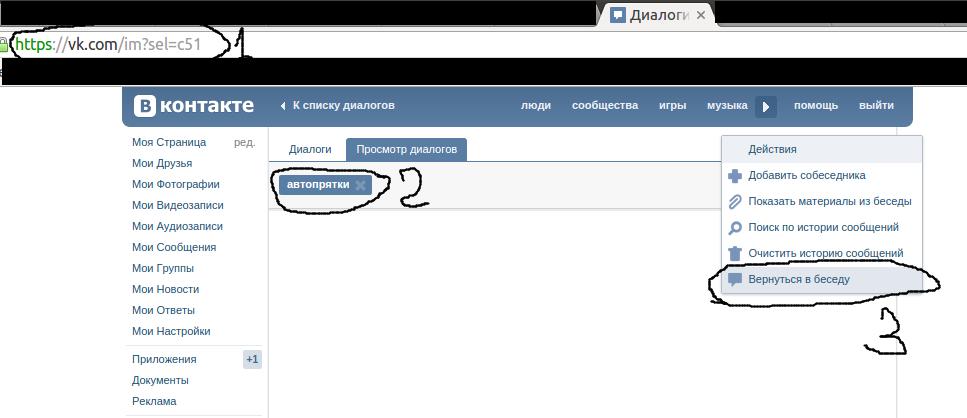 Как вернуться в беседу ВКонтакте, если вы вышли из неё и удалили её