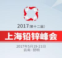 2017铅锌会议
