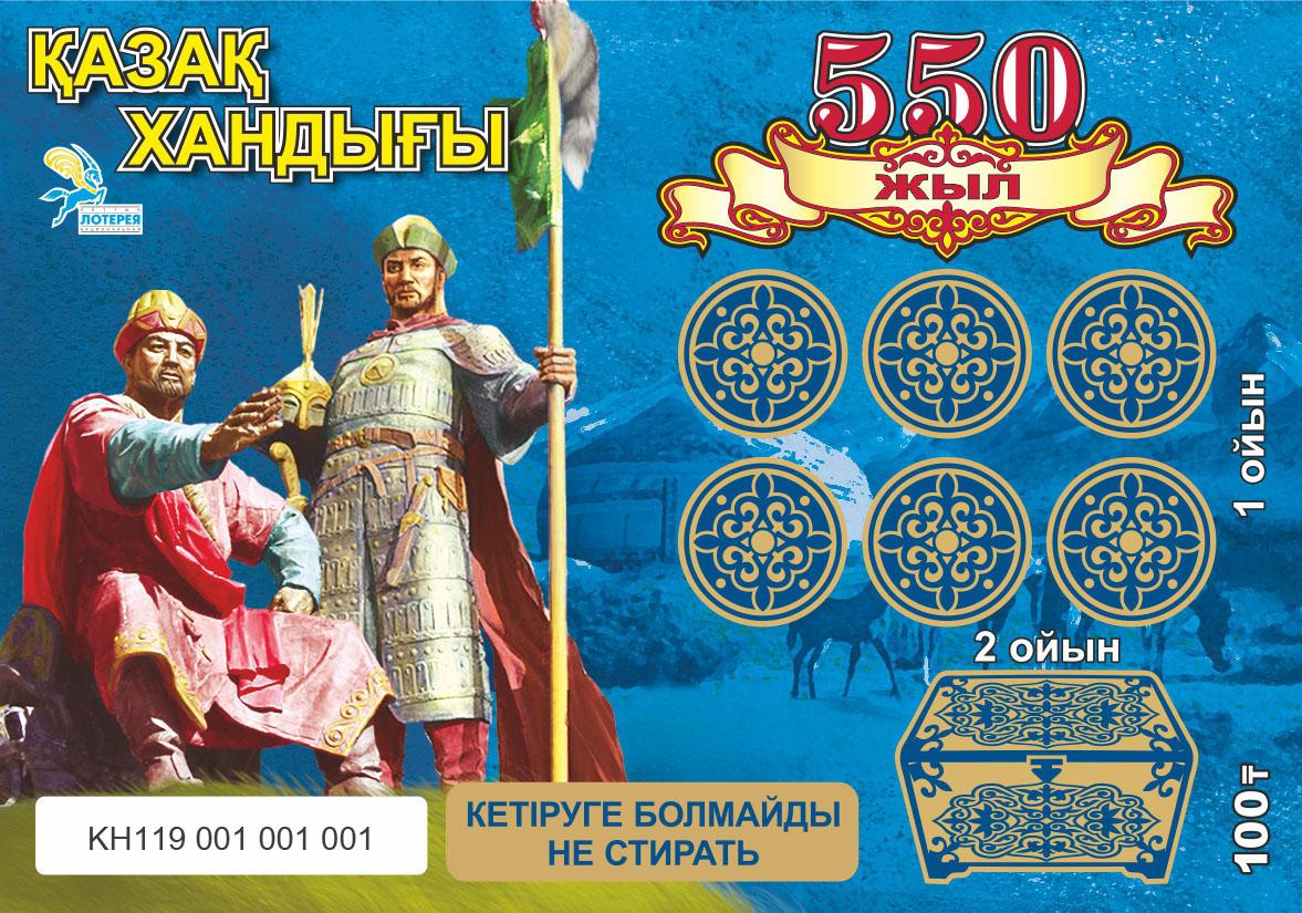 550 жыл