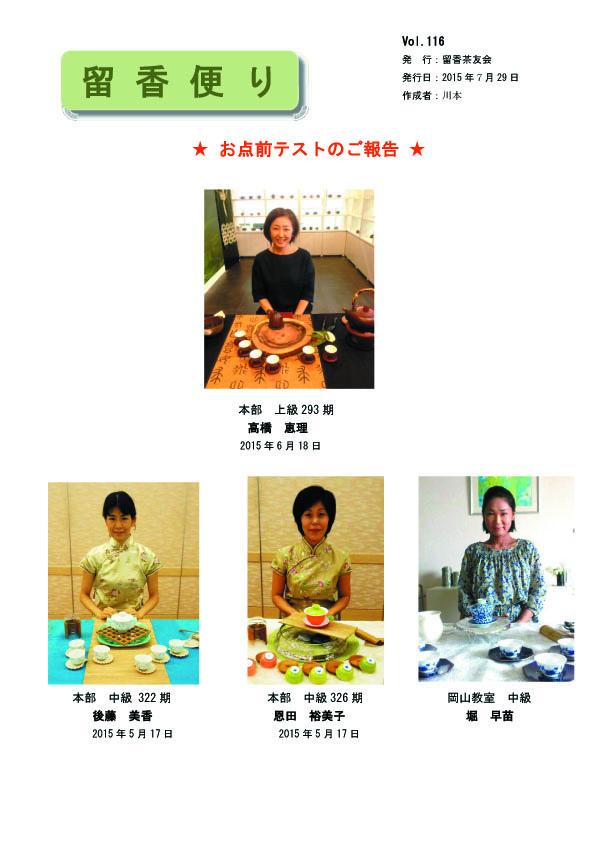 Liuxiang Tayori No116 01