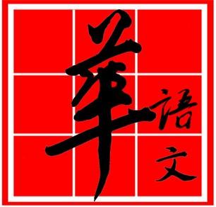 2016年春季華語短期班 課程資訊 Spring Term-Chinese course information