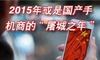 """2015年或是国产手机商的""""屠城之年"""""""