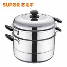 Supor/苏泊尔 SZ26J1电磁炉明火通用26cm  304不锈钢复底双层蒸锅正品