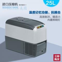 美固WAECO压缩机车载冰箱 车家两用冰箱 电冰箱 冷冻保温箱 CF-25DC 压缩机冰箱 21L-