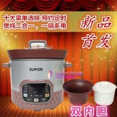 Supor/苏泊尔 DG50YC7-40电炖锅隔水炖合一紫砂煲电炖盅 熬汤正品特价