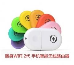 360随身WiFi2代 PK小度wifi 迷你无线路由器 办公出差WIFI上网利器 360WIFI