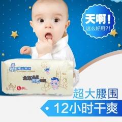 皇儿宝拉拉裤尿不湿宝宝专用尿片超薄新生婴儿纸尿裤透气 皇儿宝拉拉裤 L(48片装)
