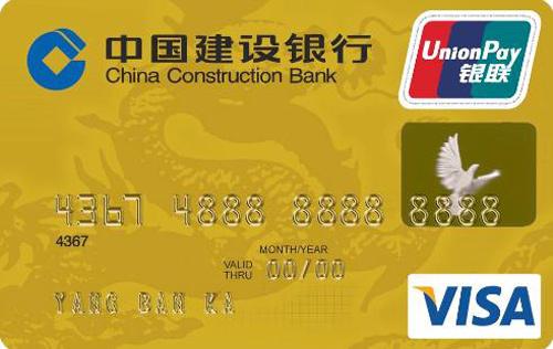 建行信用卡.jpg