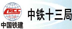 名称:中铁十三局四公司 描述:
