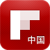 Flipboard中国版 备受用户青睐的社交杂志应用