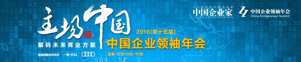2016中国领袖年会