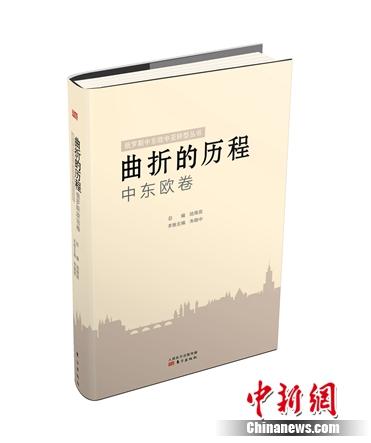 """《曲折的历程》首发四卷本丛书探讨""""转型"""""""