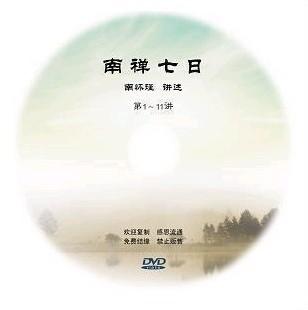 南禅七日(全21集)-南怀瑾