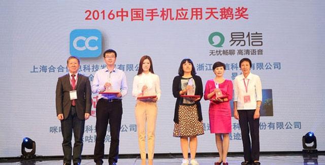 中国手机最高奖天鹅奖揭晓