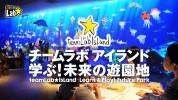 チームラボアイランド -学ぶ!未来の遊園地- in 長崎