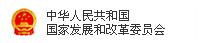 中华人民共和国国家发展和改革委员会