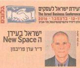 Op-Ed by Eran Privman (PhD): Israel at the New Space Age