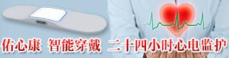 山东康佑医疗科技有限公司