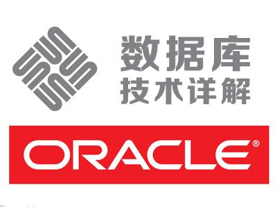 Oracle数据库技术视频教程