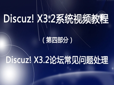 Discuz! X3.2论坛常见问题处理视频课程