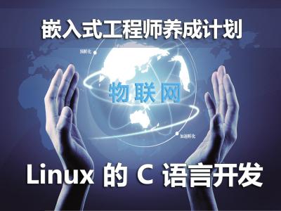 嵌入式linux的C语言完全学习视频教程