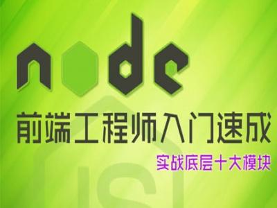 Node.js前端工程师入门速成视频教程