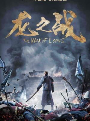 古装战争片《龙之战》 刘佩琦曹云金领衔主演 今年暑期档上映