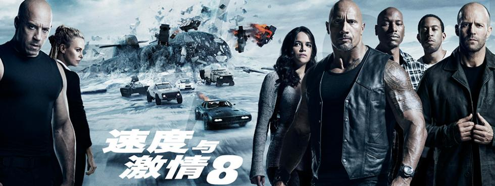 速度与激情8 The Fate of the Furious (2017)_1080P高清