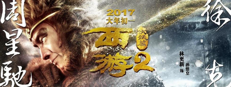 2017周星驰喜剧片《西游伏妖篇》 1080p蓝光原盘