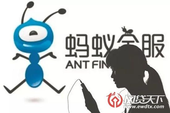 蚂蚁金服未来只做技术帮金融机构做好金融