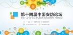2016第十四届中国安防论坛