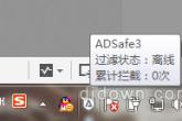 adsafe净网大师为什么过滤状态是离线