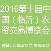 2016第十届中国(临沂)农资交易博览会