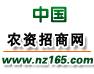 中国农资招商网