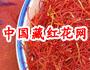 中国藏红花网