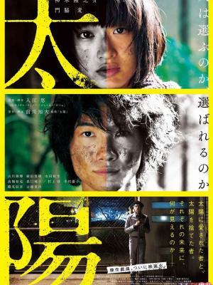 【日本科幻】太阳 太陽 (2016)1080P高清