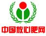 中国放心肥网