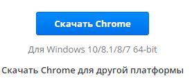 skachatb-google-chrome