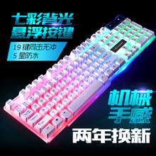 摩箭LOLCF背光游戏电脑台式发光机械手感笔记本外接USB有线键盘