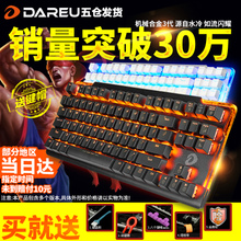 104 达尔优机械键盘黑轴青轴合金3代ek815有线金属lol背光游戏87