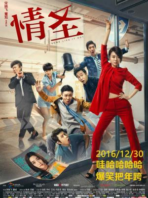 2016年喜剧片 《情圣》高清百度云在线