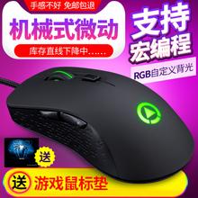 有线无声静音电脑笔记本lol办公cf专用宏 电竞机胸谅砣擞蜗肥蟊