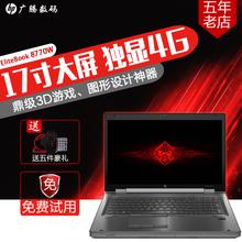 8760W 笔记本电脑17寸i7四核游戏本工作站DC屏 8770W 8460P 惠普