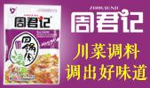 重庆周君记火锅食品有限公司