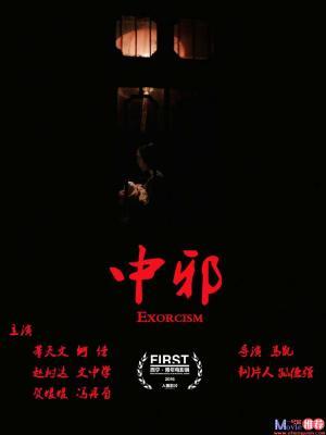 2016年国产高分恐怖片《中邪》高清百度云在线