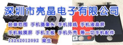 深圳市亮晶电子有限公司