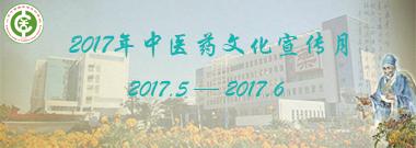 2017年中医药文化宣传月